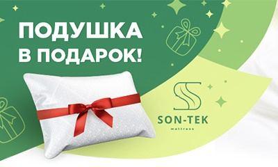Подушка в подарок при покупке матраса в Нижнем-Новгороде