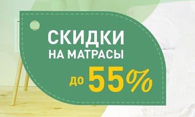 Матрасы Son-Tek со скидкой Нижний-Новгород