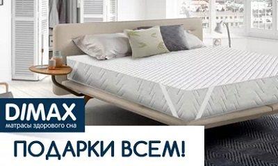 Подушка Dimax в подарок Нижний-Новгород