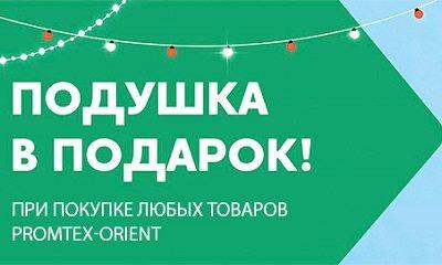 Подушка в подарок при заказе товаров Промтекс Ориент в Нижнем-Новгороде