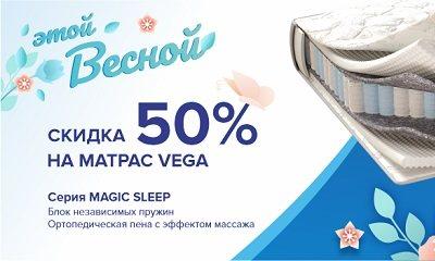 Скидка 50% на матрас Corretto Vega Нижний-Новгород