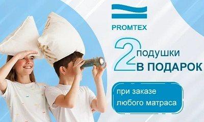 Две подушки в подарок каждому покупателю матрасов в Нижнем-Новгороде