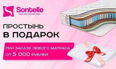 Купить матрас с простыней в подарок в Нижнем-Новгороде