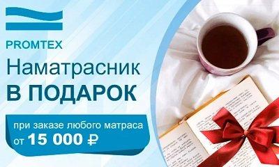 Наматрасник в подарок при покупке матраса Нижний-Новгород