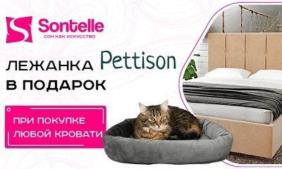 Лежанка в подарок при покупке кровати в Нижнем-Новгороде