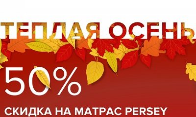 Матрас Персей Корретто скидка 50% Нижний-Новгород