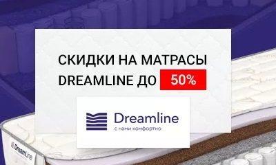 Матрасы Dreamline со скидкой в Нижнем-Новгороде